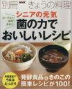 ブックオフオンライン楽天市場店で買える「【中古】 ヨーグルト!納豆!きのこ! シニアの元気 菌の力でおいしいレシピ 別冊NHKきょうの料理/NHK出版(編者 【中古】afb」の画像です。価格は237円になります。
