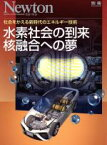 【中古】 水素社会の到来 核融合への夢 ニュートンムック/サイエンス(その他) 【中古】afb