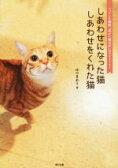 【中古】 しあわせになった猫 しあわせをくれた猫 フェリシモ猫部「道ばた猫日記」22のストーリー /佐竹茉莉子(著者) 【中古】afb