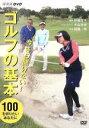 【中古】 今さら聞けない!ゴルフの基本 /伊藤佳子,大山志保,阿藤快 【中古】afb