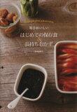 【中古】 毎日おいしい はじめての保存食&長持ちおかず /井澤由美子(著者) 【中古】afb