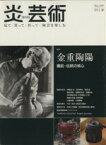 【中古】 炎芸術(No.105(2011春)) 特集 金重陶陽 備前・伝統の核心 /阿部出版(その他) 【中古】afb