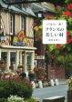 【中古】 パリから一泊! フランスの美しい村 /粟野真理子(著者) 【中古】afb