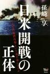 【中古】 日米開戦の正体 なぜ真珠湾攻撃という道を歩んだのか /孫崎享(著者) 【中古】afb