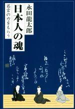 【中古】 日本人の魂 名言の力をもらう /永田竜太郎(著者) 【中古】afb