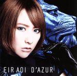 D'AZUR(初回生産限定盤)(Blu-rayDisc付)/藍井エイル