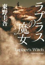 【中古】ラプラスの魔女/東野圭吾(著者)【中古】afb