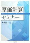【中古】 原価計算セミナー /片岡洋一(編者) 【中古】afb