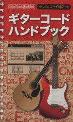 【中古】 ギターコード ハンドブック /芸術・芸能・エンタメ・アート(その他) 【中古】afb