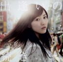 【中古】 出逢いの続き(初回生産限定版A) /渡辺麻友 【中古】afb