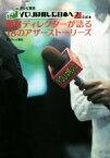 【中古】 取材ディレクターが語る18のアザーストーリーズ テレビ東京「YOUは何しに日本へ?」公式本 /テレビ東京(著者) 【中古】afb
