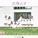 楽天乃木坂46グッズ【中古】 太陽ノック(Type?C)(DVD付) /乃木坂46 【中古】afb