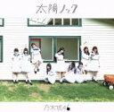 楽天乃木坂46グッズ【中古】 太陽ノック(Type?B)(DVD付) /乃木坂46 【中古】afb