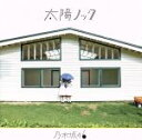 楽天乃木坂46グッズ【中古】 太陽ノック(Type?A)(DVD付) /乃木坂46 【中古】afb