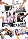 【中古】 E−girlsを真面目に考える会議 DVD−BOX /E−girls 【中古】afb