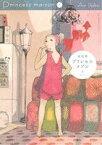 【中古】 プリンセスメゾン(1) ビッグC/池辺葵(著者) 【中古】afb