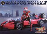 Kamen Rider 3 GP 3 ,,,,,, afb