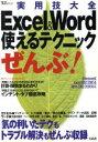 【中古】 Excel&Word使えるテクニック「ぜんぶ」! TJムック/情報・通信・コンピュータ(その他) 【中古】afb
