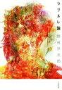 【中古】 ラリルレ論 /野田洋次郎(著者) 【中古】afb