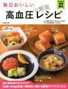 ブックオフオンライン楽天市場店で買える「【中古】 毎日おいしい高血圧の減塩レシピ はじめての食事療法/富野康日己(その他,検見崎聡美(その他 【中古】afb」の画像です。価格は713円になります。