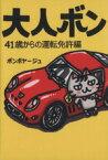 【中古】 大人ボン 41歳からの運転免許編 コミックエッセイ /ボンボヤージュ(著者) 【中古】afb