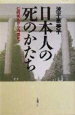 【中古】 日本人の死のかたち 伝統儀礼から靖国まで 朝日選書755/波平恵美子(著者) 【中古】afb