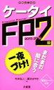 【中古】 ケータイ FP2級(2015‐2016) /竹井弘二(著者),国分さやか(著者) 【中古】afb