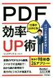 【中古】 PDF 仕事がはかどる! 効率UP術 /リンクアップ(著者) 【中古】afb