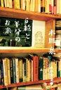 【中古】 6粒と半分のお米 木皿食堂 2 /木皿泉(著者) 【中古】afb