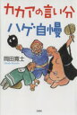 ブックオフオンライン楽天市場店で買える「【中古】 カカアの言い分 ハゲ自慢 /岡田寛士(著者 【中古】afb」の画像です。価格は99円になります。