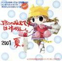 ブックオフオンライン楽天市場店で買える「【中古】 ぷちこのおしえて!ほっけみりん。2001 夏。 /(アニメ) 【中古】afb」の画像です。価格は110円になります。