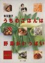 ブックオフオンライン楽天市場店で買える「【中古】 うちのごはんは野菜がいっぱい 野菜を味わう2人分のおかず105 saita mook/有元葉子(著者 【中古】afb」の画像です。価格は198円になります。