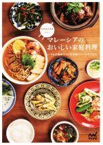 【中古】 マレーシアのおいしい家庭料理 いつもの食材でつくる本格マレーシアごはん /馬来風光美食エレン(著者) 【中古】afb