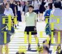 【中古】 東京 1/3650(初回限定盤)(3Blu−ray Disc付) /南條愛乃 【中古】afb
