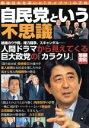 ブックオフオンライン楽天市場店で買える「【中古】 自民党という不思議 戦後日本を率いた「カイブツ」の正体 別冊宝島/政治(その他 【中古】afb」の画像です。価格は98円になります。