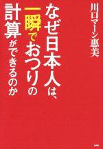 【中古】 なぜ日本人は、一瞬でおつりの計算ができるのか /川口マーン惠美(著者) 【中古】afb