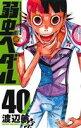 【中古】 弱虫ペダル(40) 少年チャンピオンC/渡辺航(著者) 【中古】afb