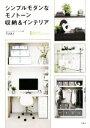 【中古】 シンプルモダンなモノトーン収納&インテリア /TUULI(著...