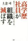 【中古】 高学歴社員が組織を滅ぼす /上念司(著者) 【中古】afb
