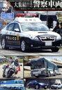 警察 教養