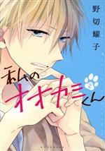 【中古】 私のオオカミくん(2) KCxARIA/野切耀子(著者) 【中古】afb