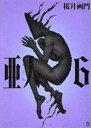 【中古】 亜人(6) アフタヌーンKC/桜井画門(著者) 【中古】afb