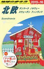 【中古】 北欧(2015〜16) デンマーク ノルウェー スウェーデン フィンランド 地球の歩き方/地球の歩き方編集室(編者) 【中古】afb