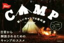 【中古】 新しいキャンプの教科書 日常から解放されるためのキ...