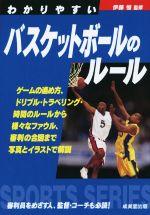 【中古】わかりやすいバスケットボールのルール/伊藤恒(著者)【中古】afb
