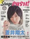 【中古】 Stage PASH! (Vol.03) 生活シリーズ/主婦と生活社 【中古】afb