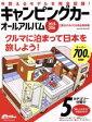 【中古】 キャンピングカーオールアルバム(2015−2016) クルマに泊まって日本を旅しよう! ヤエスメディアムック472/日本RV協会(その他) 【中古】afb