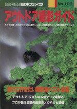 【中古】アウトドア撮影ガイドシリーズ日本カメラ123/趣味・就職ガイド・資格(その他)【中古】afb