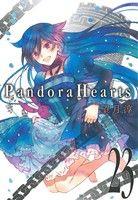 青年, その他  Pandora Hearts(23) GC() afb