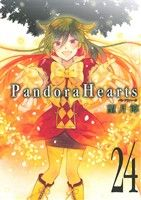青年, その他  Pandora Hearts(24) GC() afb